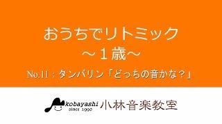 おうちで出来るリトミックシリーズ(1歳) □タンバリン「どっちの音かな?...