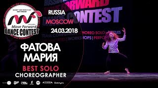 Фатова Мария | BEST SOLO | MOVE FORWARD DANCE CONTEST 2018 [OFFICIAL 4K]