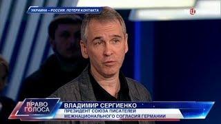 Украина - Россия. Потеря контакта. Право голоса