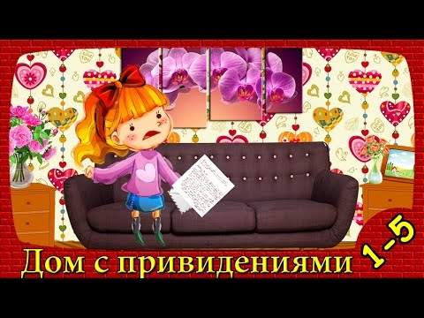 ДОМ С ПРИВИДЕНИЯМИ  с 1 по 5 серии