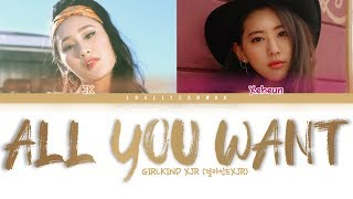................................................................................ artist: girlkind xjr (걸카인드xjr) song: all you want album: 'life is diamond' s...