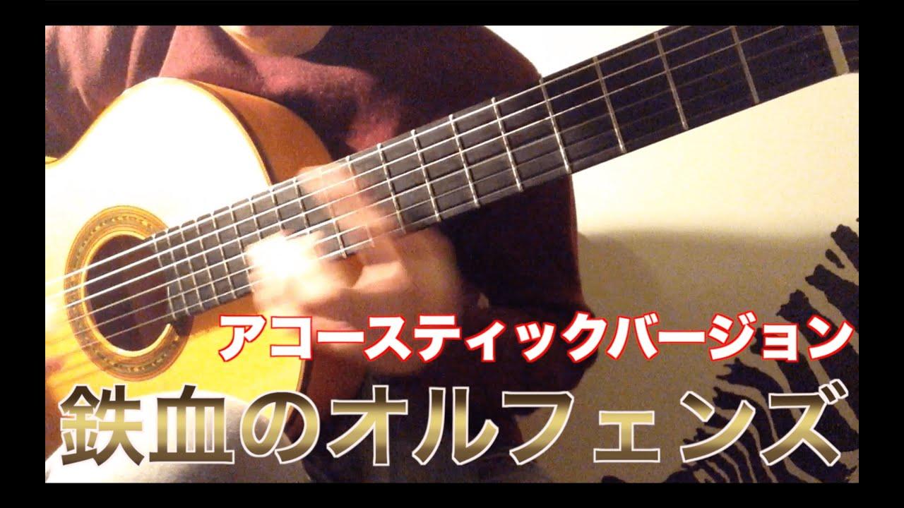 【鉄血のオルフェンズ】Meke You Believe フラメンコギターで弾いてみた