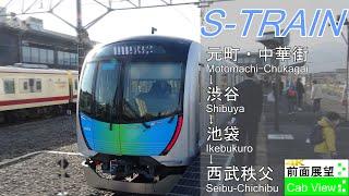 【4K前面展望】S-TRAIN1号(元町・中華街~渋谷~池袋~西武秩父)
