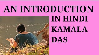 AN INTRODUCTION BY KAMALA DAS IN HINDI MEG7