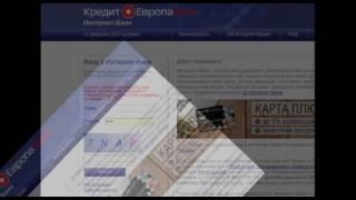 видео Кредит Европа