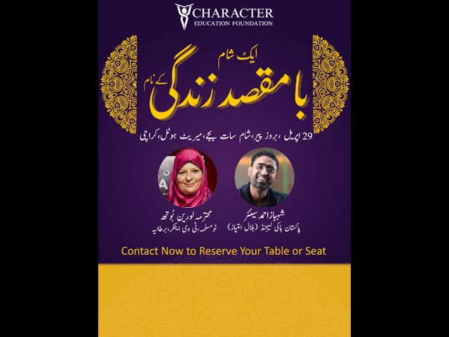 CEF | An evening for a Meaningful Life | Urdu | A Fundraising Dinner Karachi