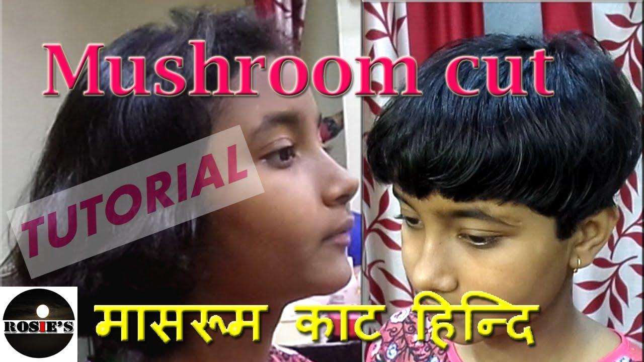 Mushroom Haircut For Girls I Hindi I Tutorial