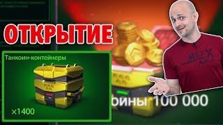 ВЫБИЛ 100 000 ТАНКОИНОВ  ОТКРЫВАЮ 1400 ТАНКОИН КОНТЕЙНЕРОВ  ТАНКИ ОНЛАЙН