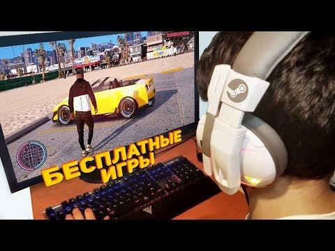 видео: Лучшие новые БЕСПЛАТНЫЕ ИГРЫ в steam