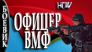 КРУТОЙ БОЕВИК  'ОФИЦЕР ВМФ'  Лучшие русские боевики и криминальные фильмы   youtube