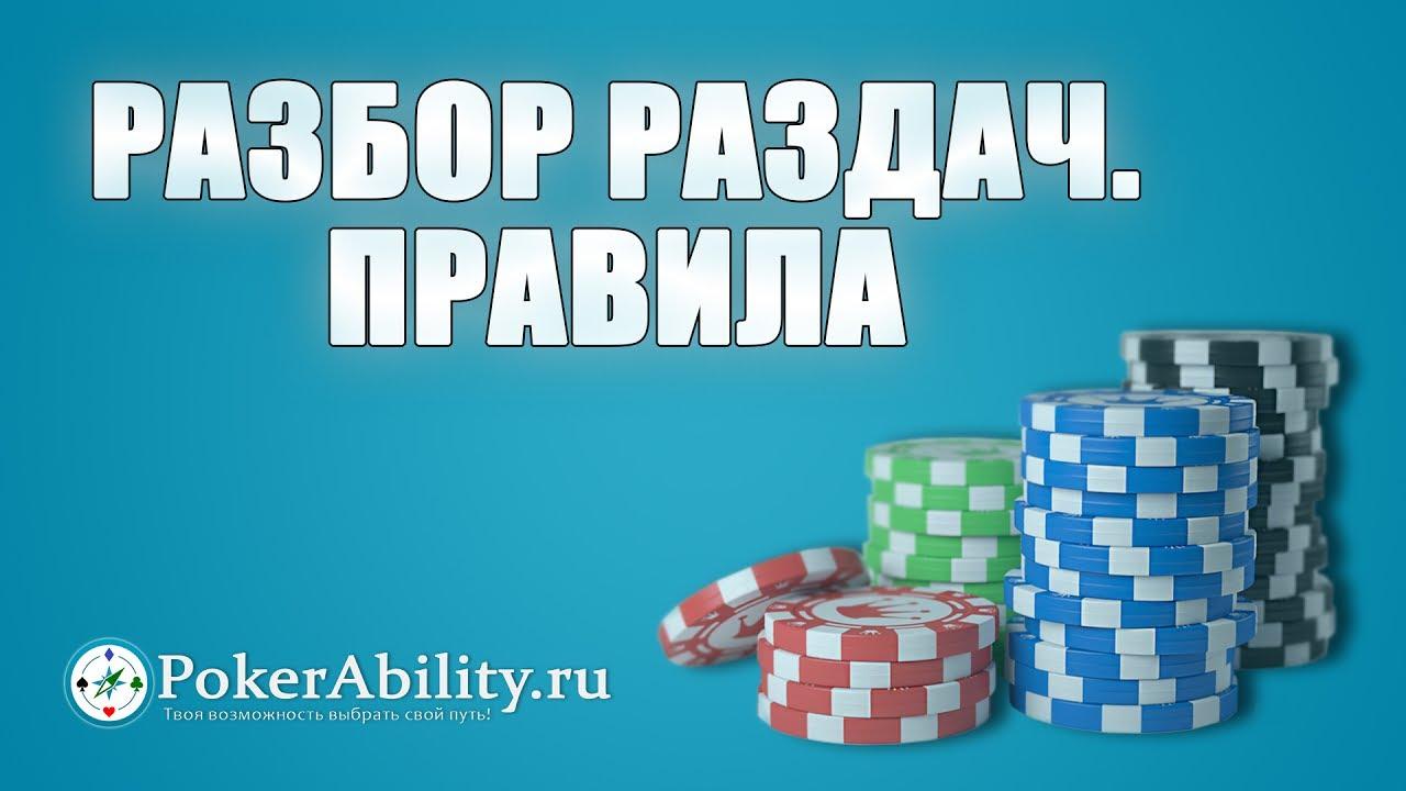 покер онлайн обучение
