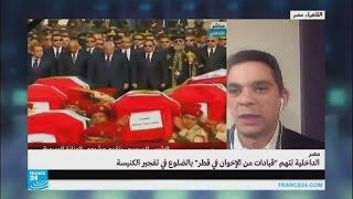 مصر تتهم قيادات من الإخوان المسلمين في قطر بالضلوع في تفجير الكنيسة