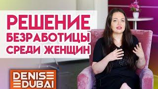 видео Работа для девушек