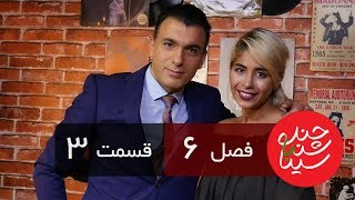 "Chandshanbeh Ba Sina - Sogand -""Season 6 Episode 3"" OFFICIAL VIDEO"