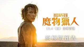 ⚠️【魔物獵人】終極版預告⚠️ 12.4(五)全球首演