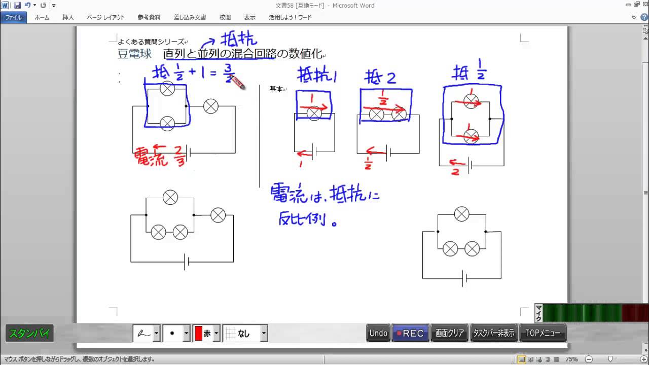 よくある質問 豆電球 直列と並列の混合回路(改定版) - YouTube