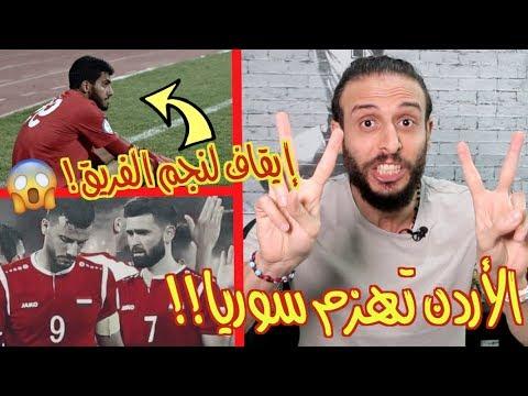 كيف فازت الأردن ٢-٠ سوريا | وإيقاف منتظر لموسي التعمري !!