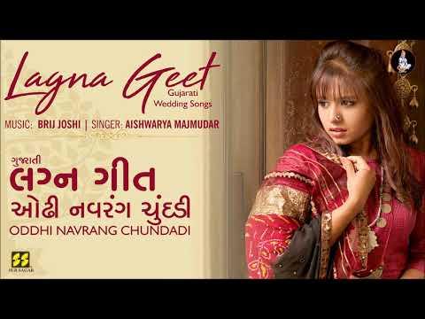 Oddhi Navrang Chundadi (Gujarati Lagna Geet) | ઓઢી નવરંગ ચુંદડી | Aishwarya Majmudar | Brij Joshi