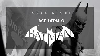Все игры о Бэтмене (1986-2017)