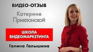 Отзыв Галины Галышиной на обучение в Школе видеомаркетинга
