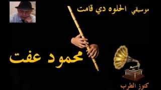 ♫ محمود عفت ♫ موسيقي الحلوه دي قامت