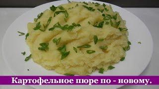 Картофельное пюре по новому Гарнир Как приготовить пюре