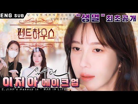 [이지아 최초 생얼공개] SBS 펜트하우스 이지아 메이크업 by 옥쌤 ㅣ'생얼'부터 '심수련' 되기 까지ㅣ요청폭주ㅣ본인등판ㅣENG subㅣ동안비법 - 역음영 메이크업