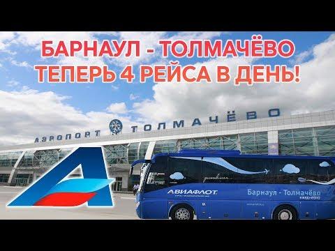 Автобус Барнаул - Толмачёво! трансфер с Авиафлот