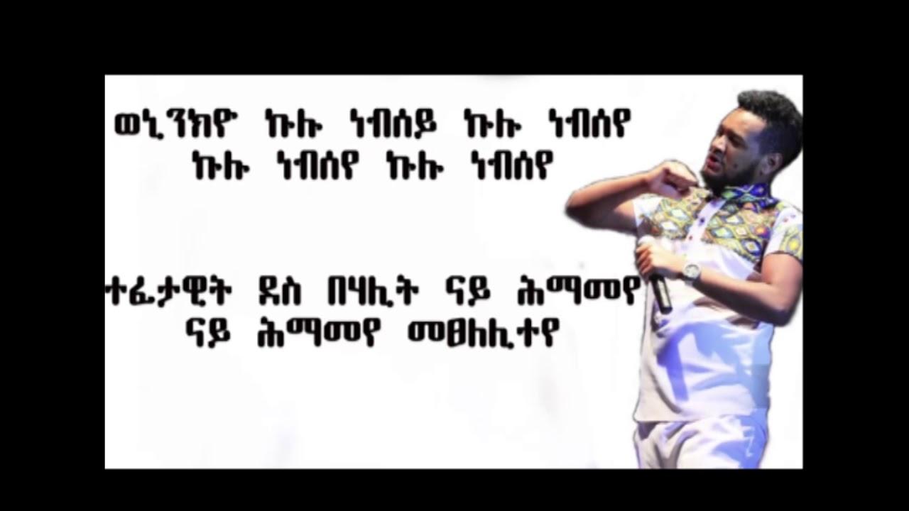 Download Amanuel Ylma Meareye ,Ethiopian music,lyric video