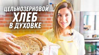 Рецепт домашнего цельнозернового хлеба в духовке