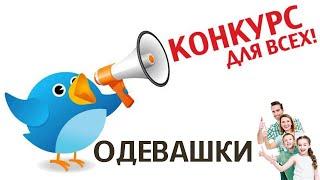 Конкурс Одевашки (для весёлых компаний)