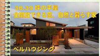 モデルハウス】敷地は74.40坪、建物は38.39坪の平屋。ベルハウジング/自然と暮らす平屋のお家