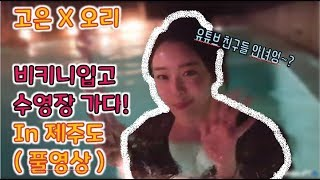 [BJ고은/꼰튜브] 고은X오리 비키니 입고 수영장 가서 C컵 증명? 섹시해~♥ (풀영상)