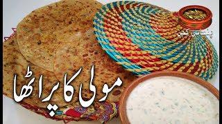 Mooli ka Paratha, مولی کا پراٹھا Special Mooli ka Pratha,Original oldest recipe (Punjabi Kitchen)
