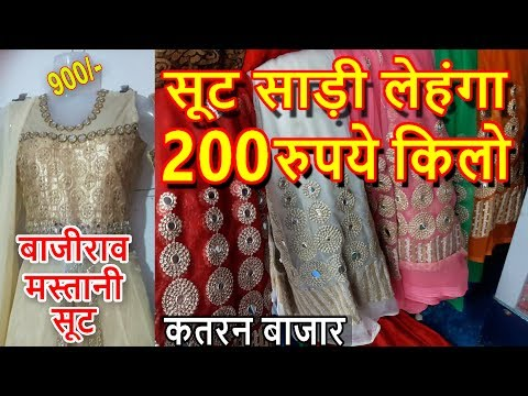 Suit Saree Lehenga Bollywood Movies Clothes in Cheap Price | Katran Market | Go Girls....