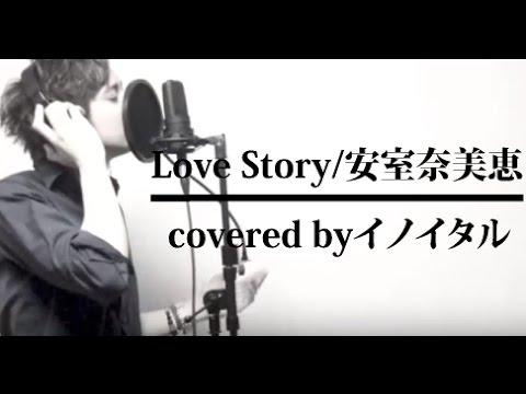 【男が歌う】Love Story/安室奈美恵「私が恋愛できない理由」主題歌 By イノイタル(ITARU INO)