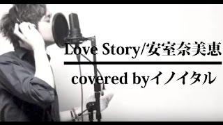 「私が恋愛出来ない理由」主題歌、安室奈美恵さんの「Love Story」を歌...