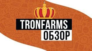 Зарабатываем криптовалюту TRON(TRX) на проекте Tronfarms.com