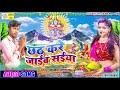 छठ करे जाईब सईया | #Kundan Nashila सुपर हिट भोजपुरी छठ गीत 2020 | New Hit Song