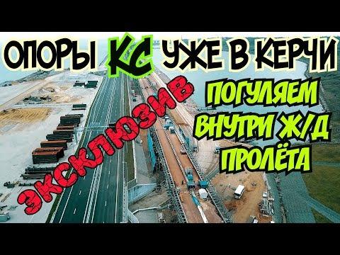 Крымский мост(08.12.2018) ЭКСКЛЮЗИВ Ж/Д подходы с Крыма ставят опоры КС Погуляем внутри пролёта