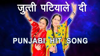 JUTTI PATIYALE DI  | JUTTI PATIYALE DI DANCE | PUNJABI HIT SONGS | SUPER SIS JODI
