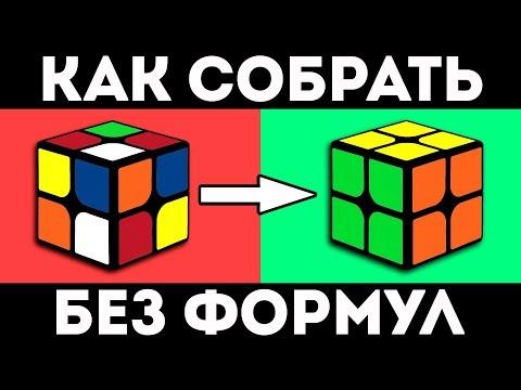Как быстро собрать кубик рубика 2x2