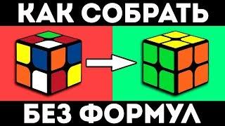 кАК СОБРАТЬ КУБИК РУБИКА 2Х2  самый простой способ (без формул)