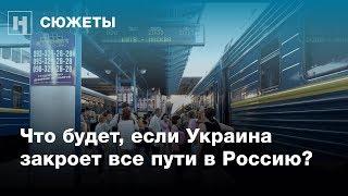 Что будет, если Украина отменит пассажирское сообщение с Россией