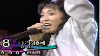 92년 11월 2주 가요톱10 순위 thumbnail
