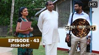 Maya Sakmana | Episode 43 | 2018-10-07 Thumbnail