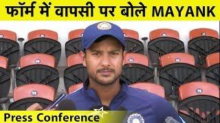 Mayank ने कहा हो गई है फॉर्म में वापसी, अब NZ के खिलाफ टेस्ट सीरीज में बल्ले से होगी रनों की बारिश