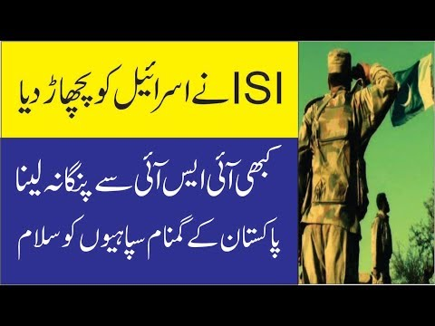 Some interesting information about Pakistani Intelligence Agency ISI