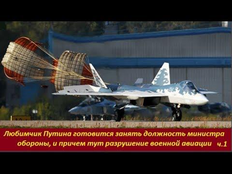 Любимчик Путина готовится занять должность министра обороны. ч. 1  № 1586