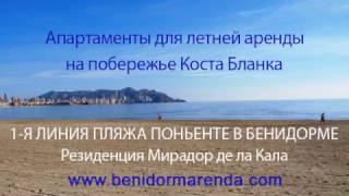 Арендовать апартаменты в Бенидорме на 1-й линии моря(, 2017-01-15T18:50:03.000Z)